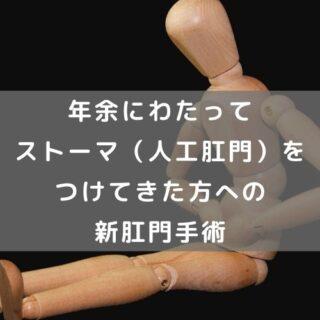 年余にわたってストーマ(人工肛門)をつけてきた方への新肛門手術